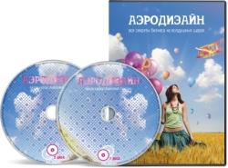 Обложка видеокурса: Аэродизайн - Искусство оформления воздушными шарами