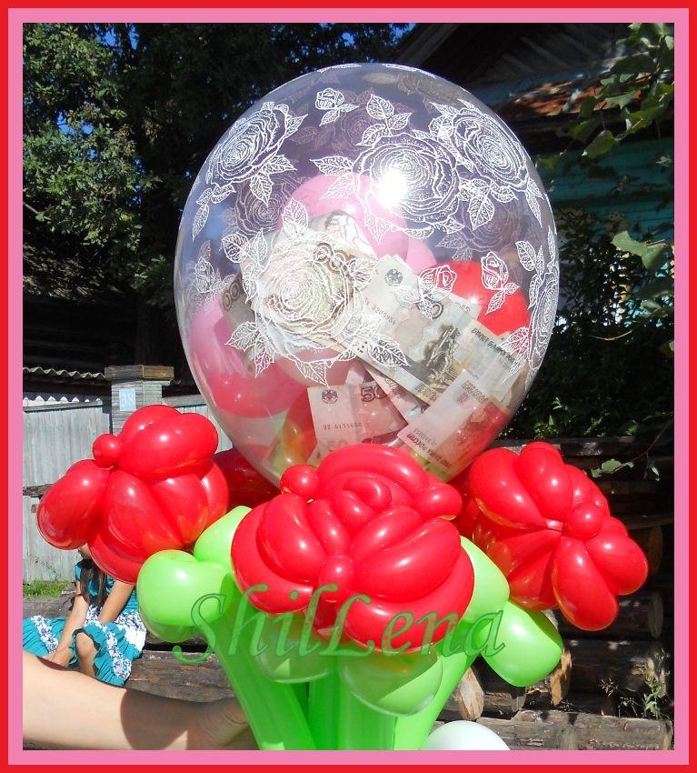 Как оригинально вручить подарок 5 идей с воздушными шарами